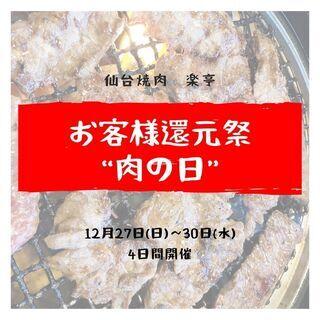 """2020年12月""""肉の日""""開催のお知らせ"""