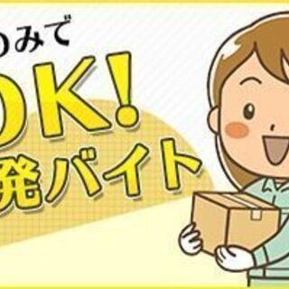 日払い有★1日~単発OK♪【倉敷市】カンタン!アパレル商品の梱包作業