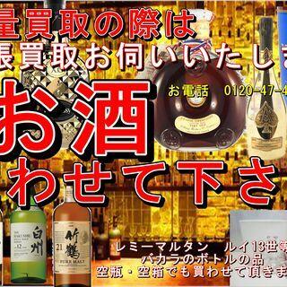 【モノマニア四日市】お酒 買わせて下さい