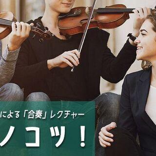 【スマホ視聴可能】オンライン「合奏」レクチャー「アンサンブルのコ...