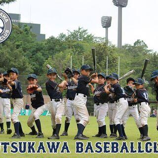 ⚾︎六ツ川ベースボールクラブ⚾︎学童野球チーム「野球大好きな男の...