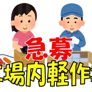 【大津町】プラスチック成型品の検査、加工