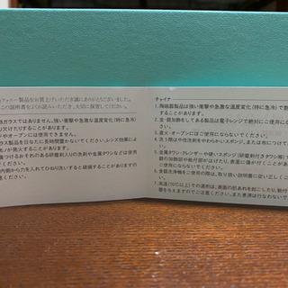 Tiffany& Co. ペアマグカップ − 福岡県