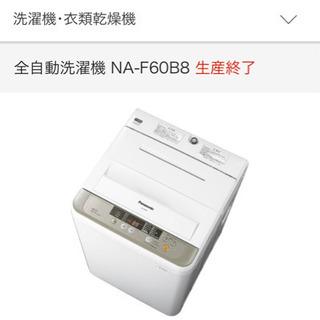 Panasonic洗濯機ホワイト