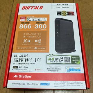 ★値下げ★ 無線LANルーター Wi-Fi