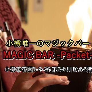 小樽市花園 唯一のマジックバー MAGIC BAR-Packet-