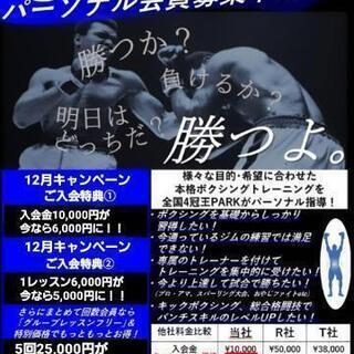 「勝ちたい」「強くなりたい」という人のための本格ボクシングパーソ...