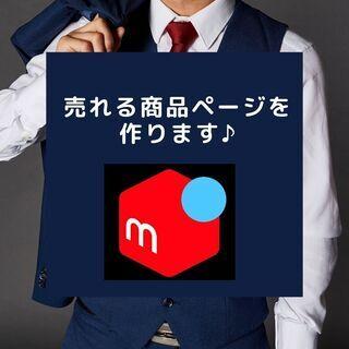 『 メルカリ 1DAY講座 』売れる商品ページ作りをサポート致し...