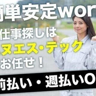 \月収21万円以上/+入社祝い金5万円!前/週払い◎未経験者も大...