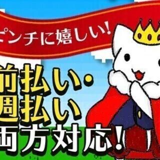 【週払い可】\日勤×土日休みの安定シフト/新ライン増設によりスタ...