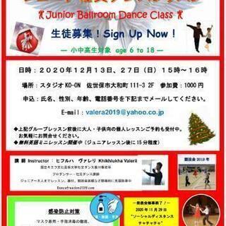 🎵社交ダンス(無料英語ミニレッスン付)🎵