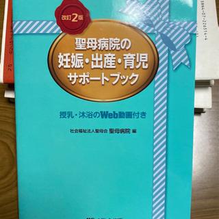 聖母病院の妊娠・出産・育児サポ-トブック 改訂2版