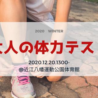 【12月20日@近江八幡】2020 冬「大人の体力テスト」開催!