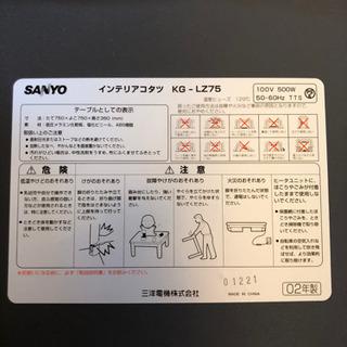 【商談中】未使用品 SANYO インテリアコタツ KG-LZ75 - 売ります・あげます