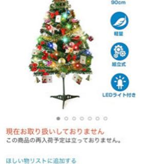 クリスマスツリー - 長久手市