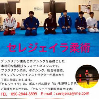 宮城県柴田郡大河原町で格闘技