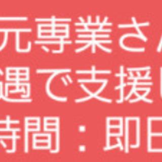 ・日払9500円:最新:平場区域《新聞》朝夕刊のみ