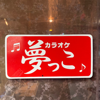 カラオケ居酒屋♪夢っこ♪