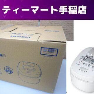 新品 東芝 真空IHジャー炊飯器 炎匠炊き RC-18VRP W...