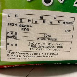 お米40kg貰って下さい。 - 広島市