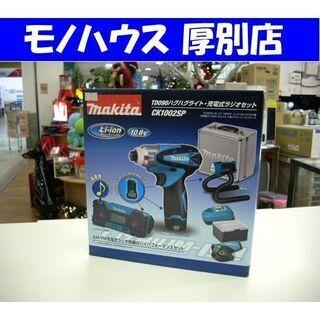 新品 マキタ TD090 ハグハグライト 充電式ラジオセット C...