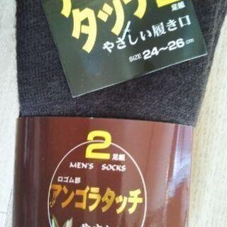 【ネット決済】靴下(メンズ)2足 ネット決済不可