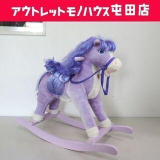 乗用玩具 ロッキングホース 室内遊具 パープル系 馬の乗り物 お...