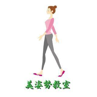 姿勢、歩き方のお悩み解決‼【美姿勢教室・パーソナルレッスン】