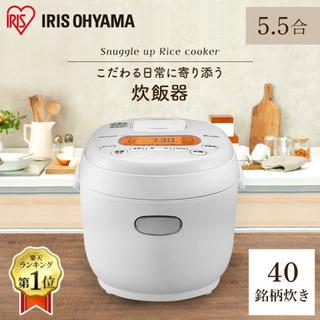 アイリスオーヤマ 炊飯器 5.5号