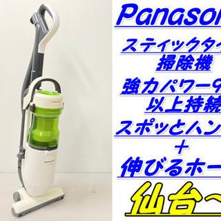 仙台~掃除を楽に!Panasonic/スティックタイプ掃除…