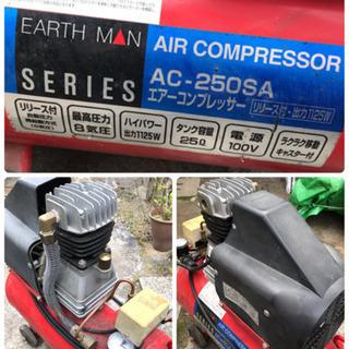 (只今取引中‼︎)EARTHMAN AC-250SA エアーコン...