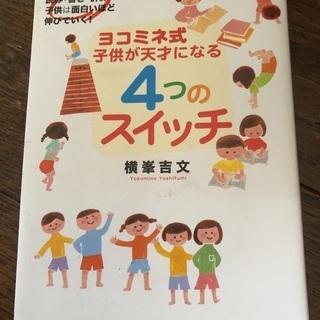 ヨコミネ式子供が天才になる4つのスイッチ : ヨコミネ式読…