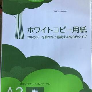 新品未開封 A3 ホワイトコピー用紙500枚 200円