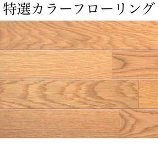 【ネット決済】値引き‼︎ フローリング(6枚入) OR 中古バラ...