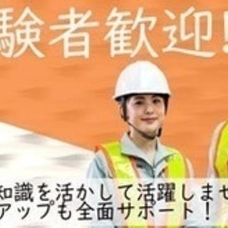 【マイカー通勤可】急募/建築施工管理技士/正社員/月給45万円可...