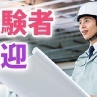 【土日祝日が休み】トンネル工事 土木施工管理業務/正社員/岩手県...