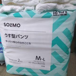 SOLIMO うす型パンツ (大人用紙おむつ) M~Lサイズ 3...