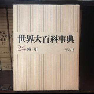 平凡社 世界大百科辞典 全26巻(本巻23巻・索引1巻・地図帳2巻)