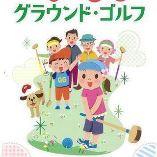 グラウンド・ゴルフしようよ〜♪