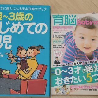 育児・育脳 2冊セット