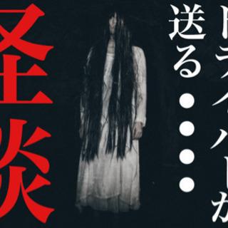 満員満席❗️御礼❗️1/30【土】24時〜オールナイト怪談❗️心...