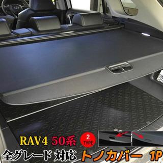 トヨタRV-4・トノカバー