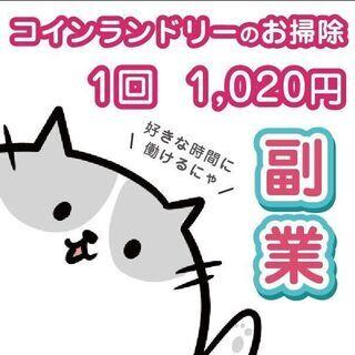 【川崎市中原区】コインランドリー清掃員募集!!