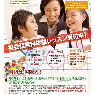 JO外語学院ホームスクール 名古屋徳重教室