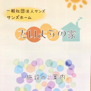 GH世話人募集【wワークok】【日給¥14000】習志野市、八千代市