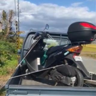 原付バイク輸送