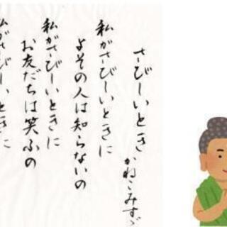 無料フェイスブック配信仏教法話  - 札幌市