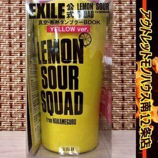 EXILE公式 レモンサワータンブラー レモンサワースクワッド ...