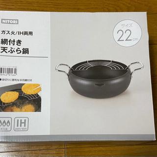 【未使用品】ニトリの網付き天ぷら鍋IH対応(22cm)