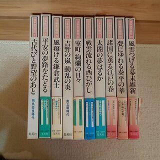 日本史の舞台全十巻 集英社 歴史書